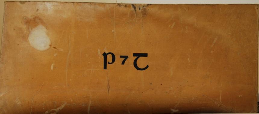 P&T box